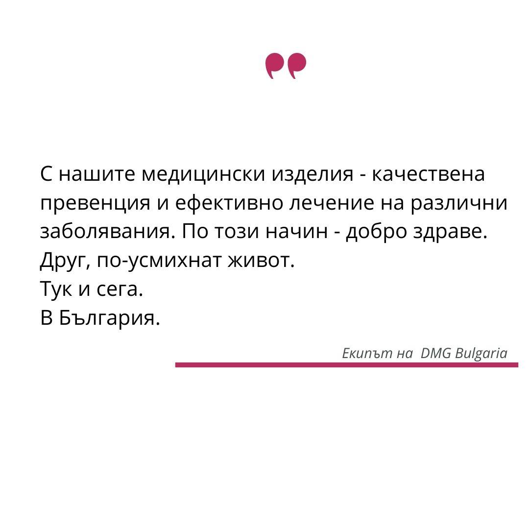 DMG Bulgaria